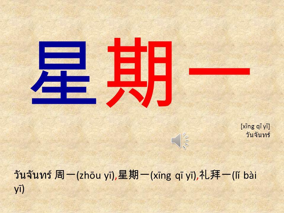 星期一 วันจันทร์ 周一(zhōu yī),星期一(xīng qī yī),礼拜一(lǐ bài yī) [xīng qī yī]